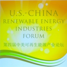 U.S.-China Renewable Energy Industries Forum 2015